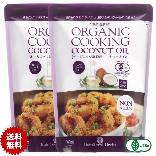 調理用ココナッツオイル 有機JASオーガニック 500ml 2個 organic cooking coconut oil noBPA袋 メール便