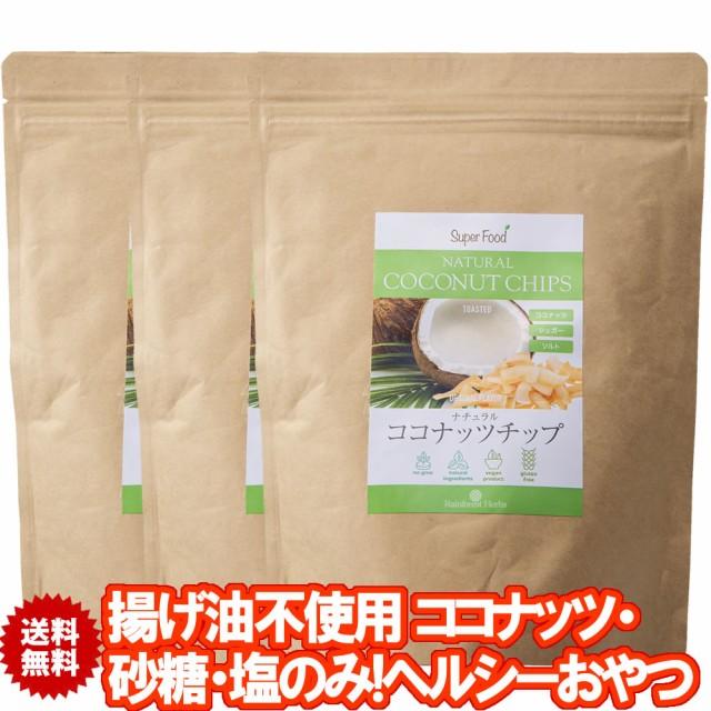 ココナッツチップ 330g 3袋 ノンフライ オリジナルフレーバー ナチュラル ココナッツチップス 焼ココナッツ 油不使用 食物繊維 ココナッ