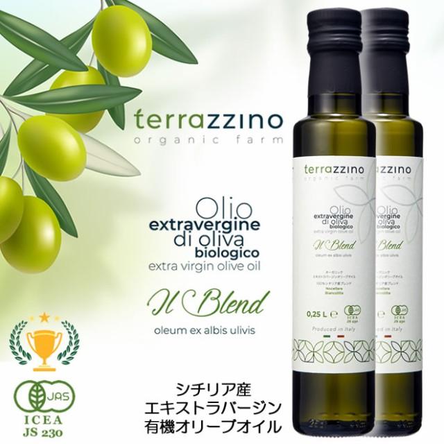 Terrazzino 有機JAS オーガニック エキストラバージン オリーブオイル 100% 250ml 2本 シチリア産 イタリア