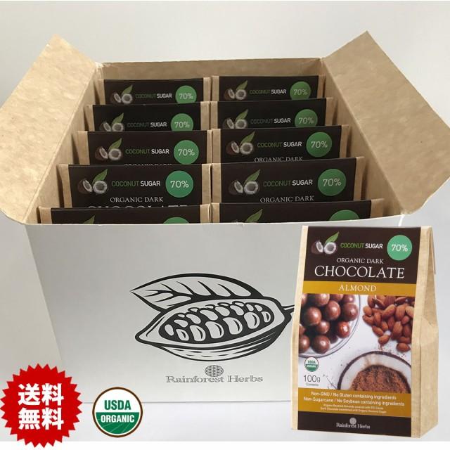 ココナッツシュガー アーモンド オーガニック ダークチョコレート70% 100g 20個