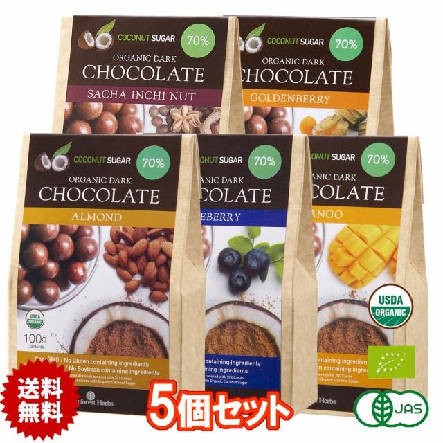 5種類セット アーモンド ブルーベリー マンゴー サチャインチナッツ ゴールデンベリー ダークチョコオーガニックカカオ70%