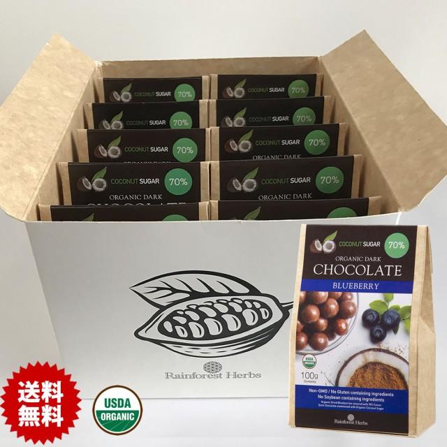 ココナッツシュガー ブルーベリー オーガニック ダークチョコレート70% 100g 20個