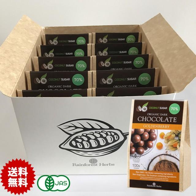 ココナッツシュガー ゴールデンベリー オーガニック ダークチョコレート70% 100g 20個