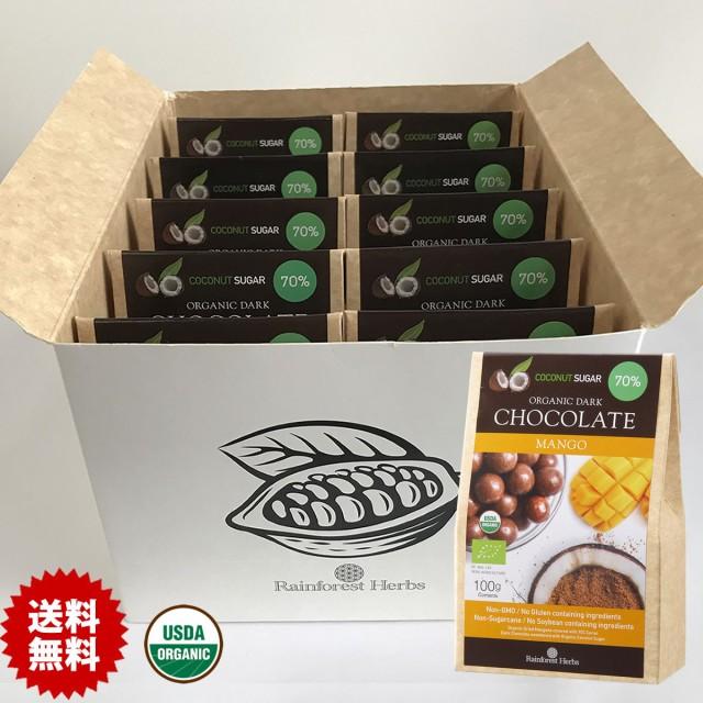 ココナッツシュガー マンゴー オーガニック ダークチョコレート70% 100g 10個