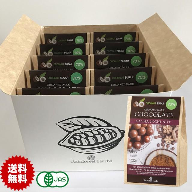 ココナッツシュガー サチャインチナッツ オーガニック ダークチョコレート70% 100g 10個