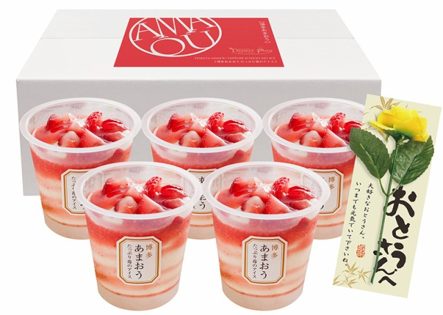 [ 父の日 ギフト 2020 送料無料 ] 博多あまおう たっぷり苺のアイス < 5個 >メーカー直送 スイーツ ギフト [ アイスクリーム