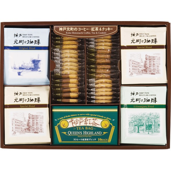 [ 47%OFF ] 神戸元町の珈琲&紅茶&クッキー CTC-DN [クッキー 焼き菓子 洋菓子ドリップコーヒー 紅茶 詰合せ ギフト セット]S_