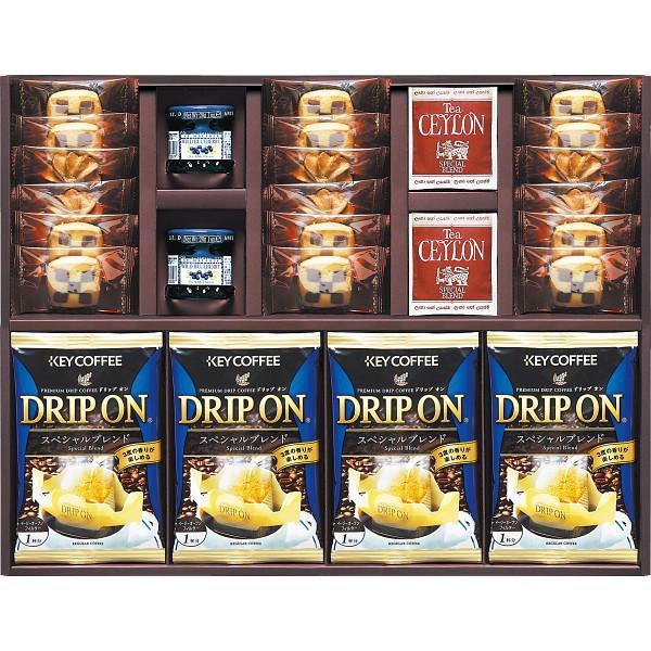 [ 47%OFF ] ドリップコーヒー&クッキー&紅茶アソートギフト KC-50 [クッキー 焼き菓子 洋菓子 ドリップコーヒー 紅茶 詰合せ