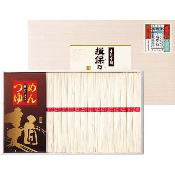 [47%OFF] 手延素麺 揖保乃糸(つゆ付) 14束 YKH-30 [そうめん ギフト セット]S__207678a023