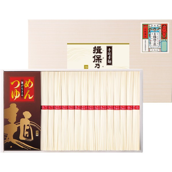 [47%OFF] 手延素麺 揖保乃糸(つゆ付) 28束 YKH-50 [そうめん ギフト セット]S__207678a040