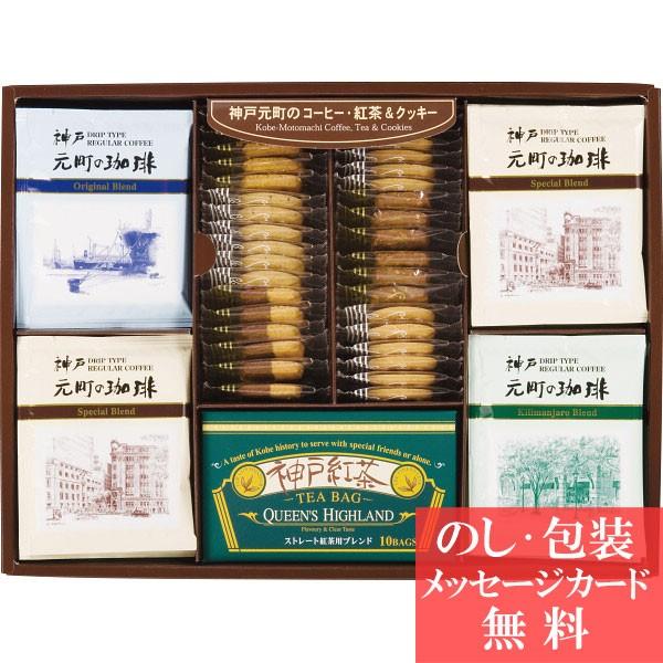 [ 46%OFF ] 神戸元町の珈琲 & 紅茶 & クッキーセット CTC-DN [ クッキー 焼き菓子 洋菓子 ドリップ コーヒー 紅茶 詰合せ ギ