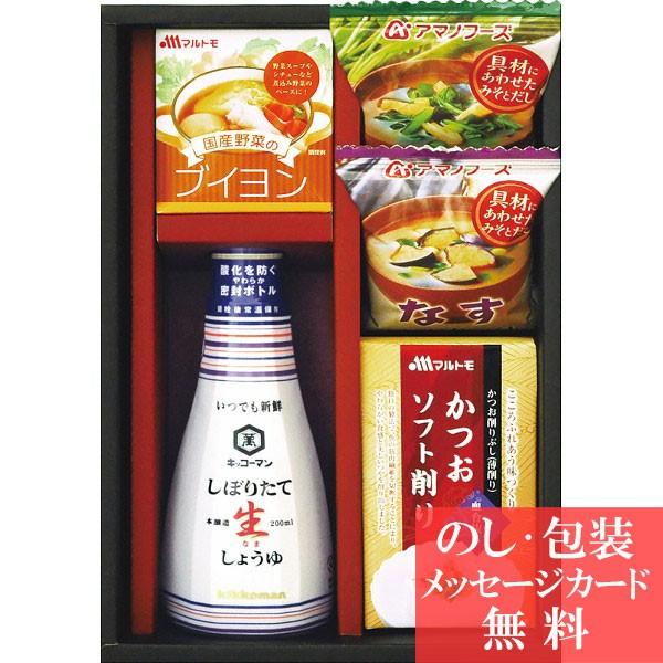 [ 46%OFF ] キッコーマン & アマノフーズ 食品アソート BR-20 [ フリーズドライ みそ汁 味噌汁 詰合せ ギフトセット ] 結婚 出