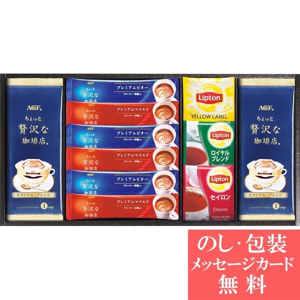 [ 46%OFF ] AGF & リプトン 珈琲・紅茶セット BD-20S [ コーヒー 珈琲 COFFEE TEA 詰合せ ギフト セット ] 結婚 出産 内祝い