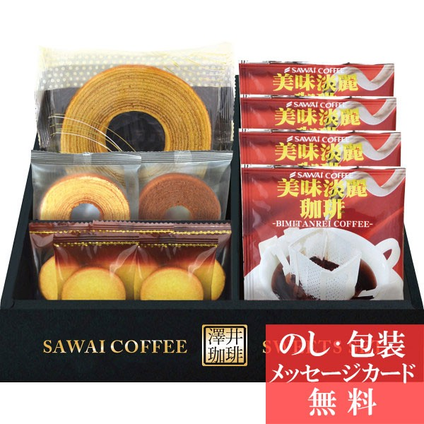 [ 46%OFF ] 澤井珈琲 & 天王寺クッキーセット FASC-BE [ 焼き菓子 洋菓子 ドリップ コーヒー 詰合せ ギフト セット ] 結婚 出