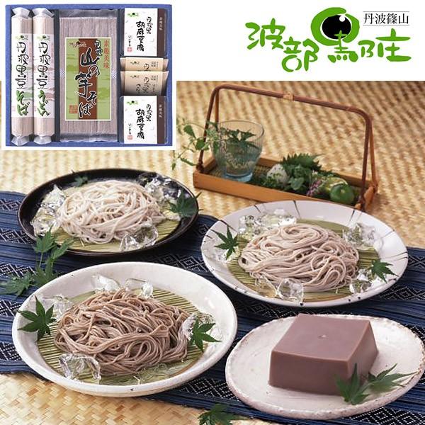 [ 丹波 篠山 特産品 ] 丹波乾麺・胡麻豆腐セット [ 黒豆 胡麻豆腐 きな粉 蕎麦 饂飩 ソバ うどん ] TN-KMG-30