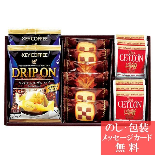 [ 46%OFF ] ドリップコーヒー クッキー 紅茶アソートギフト KC-10 [ コーヒー クッキー 焼き菓子 洋菓子 詰合せ ギフト セット ]