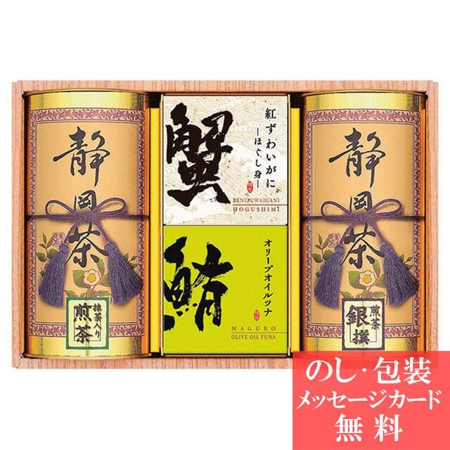 [ 46%OFF ] 和彩撰(静岡茶・かに缶・ツナ) SKK-50 [ 日本茶 ギフト セット ] tri-T151-058