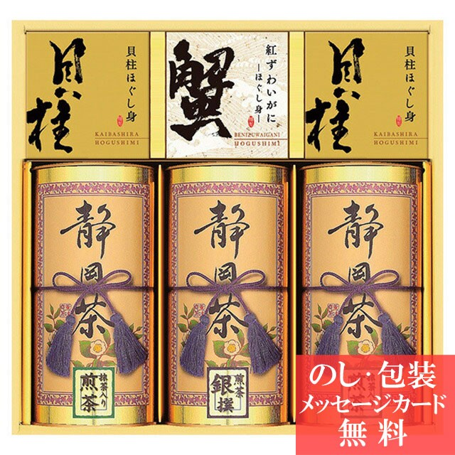 [ 46%OFF ] 和彩撰(静岡茶・かに缶・貝柱) SKK-80 [ 日本茶 ギフト セット ] tri-T151-060