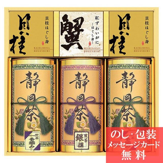 [ 46%OFF ] 和彩撰(静岡茶・かに缶・貝柱) SKK-100 [ 日本茶 ギフト セット ] tri-T151-072