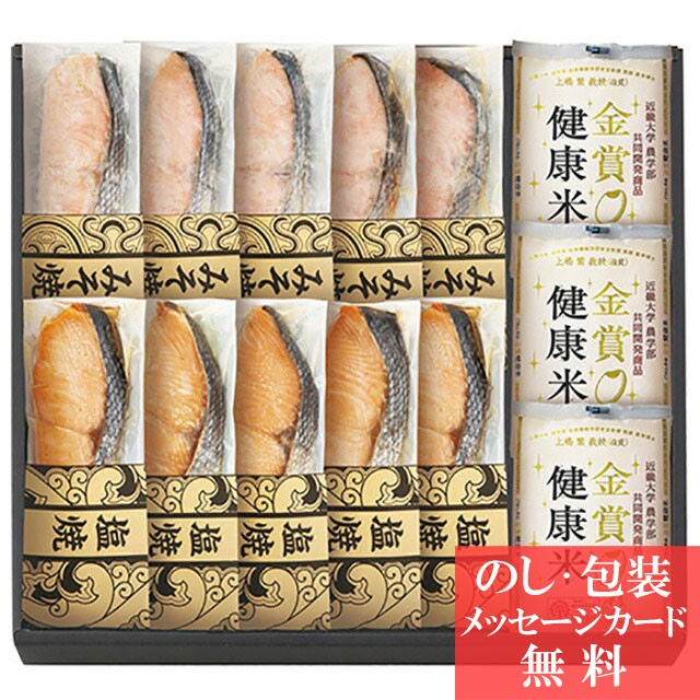 [ 46%OFF ] 鮭乃家 そのまま食べれる鮭切り身 金賞健康米セット SYRR-HJ [ 長期保存 調理済み 焼き魚 白米 ギフト セット ] tri-