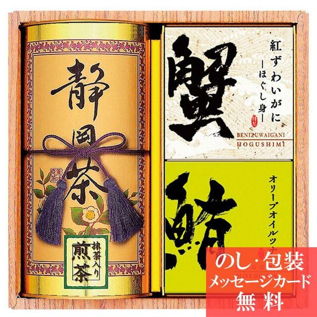[ 46%OFF ] 和彩撰(静岡茶・かに缶・ツナ) SKK-35 [ 日本茶 ギフト セット ] tri-T151-034