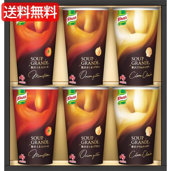 送料無料 お歳暮 特価 味の素 クノール スープグランデギフト スープ ギフト KGR-30R 人気 おすすめ [ 詰合せ ギフト セット ] A__2