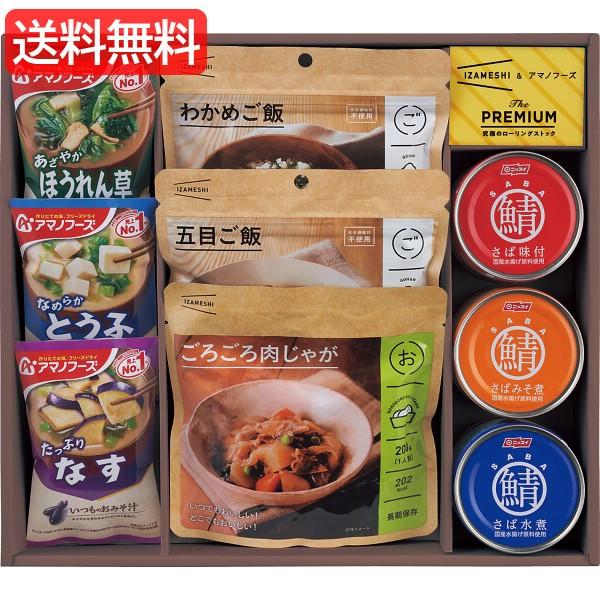 送料無料 お歳暮 特価 究極のローリングストック IZAMESHI&アマノフーズ 即席みそ汁 スープ ギフト IZA-30 人気 おすすめ [