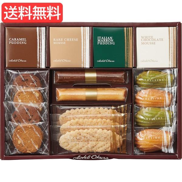 送料無料 お歳暮 特価 ホテルオークラ 洋菓子詰合せ 焼き菓子セット ギフト GSH-30 人気 おすすめ [ クッキー 焼き菓子 洋菓子 詰合