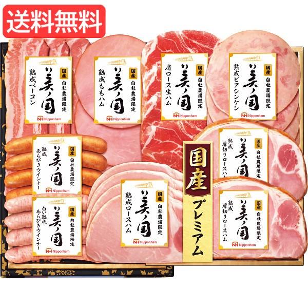 お歳暮 送料無料 日本ハム 美ノ国ギフト ハム・牛肉・肉加工品 ギフト 人気 おすすめ [ ハム 詰合せ ギフト セット ] L__201013a533