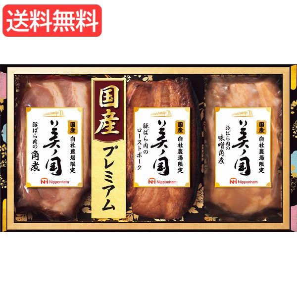 お歳暮 送料無料 日本ハム 美ノ国ギフト ローストポークと角煮 ハム・牛肉・肉加工品 ギフト 人気 おすすめ [ ハム 詰合せ ギフト セ