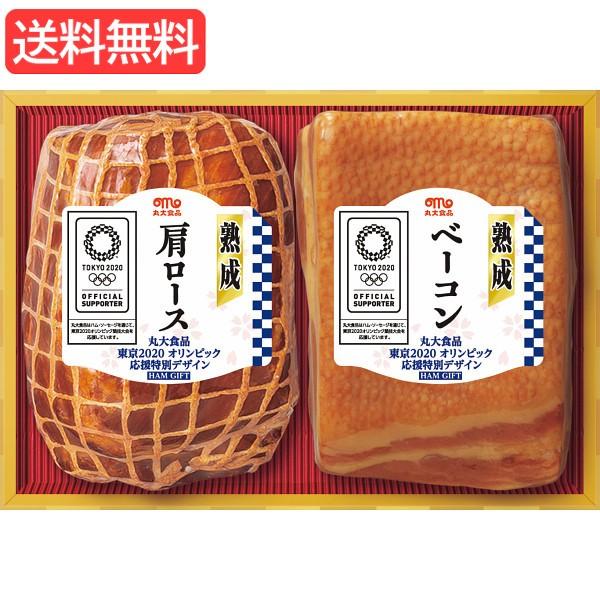 お歳暮 送料無料 丸大食品 東京2020オリンピック応援特別デザインハムギフト ハム・牛肉・肉加工品 ギフト 人気 おすすめ [ ハム