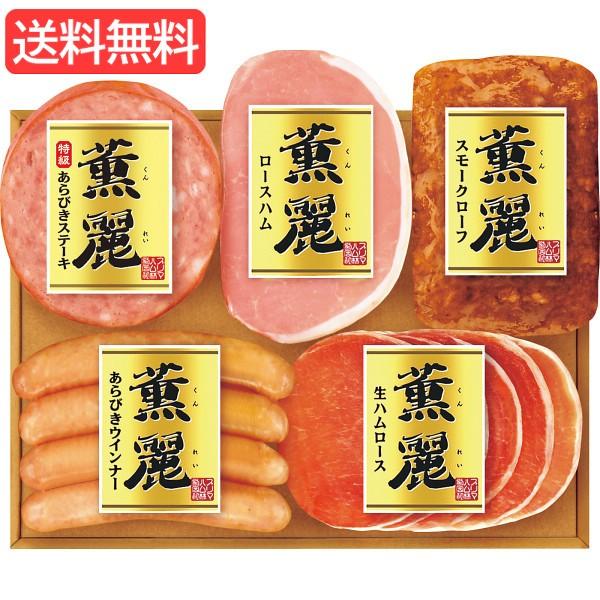 お歳暮 送料無料 プリマハムギフト ハム・牛肉・肉加工品 ギフト 人気 おすすめ [ ハム 詰合せ ギフト セット ] A__201020a564