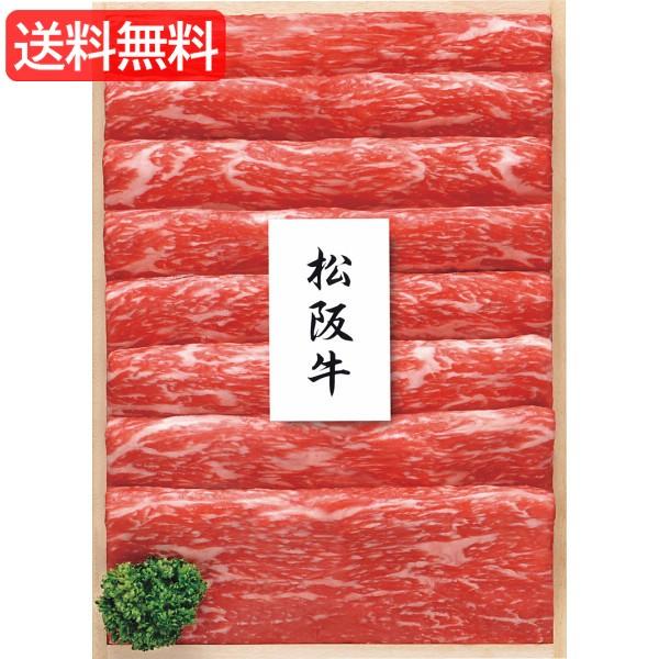 お歳暮 送料無料 松阪牛 モモすき焼き(330g) ハム・牛肉・肉加工品 ギフト 人気 おすすめ [ 牛肉 和牛 詰合せ ギフト セット ]