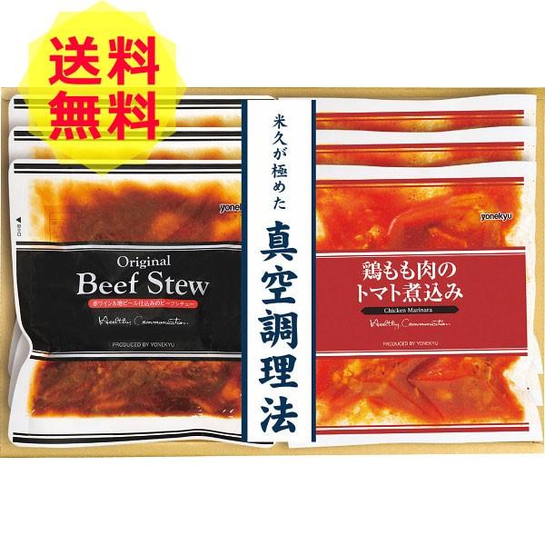 【 お中元 ギフト 送料無料 メーカー直送 】 米久のビーフシチュー&鶏もも肉のトマト煮込みセット 人気 おすすめ [ 洋菓子 ケーキ 詰め