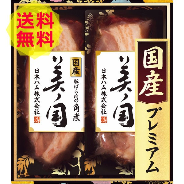 【 お中元 ギフト 送料無料 メーカー直送 】 日本ハム 美ノ国 国産プレミアム 豚ばら肉の角煮 人気 おすすめ [ ハム 詰め合わせ ギフト