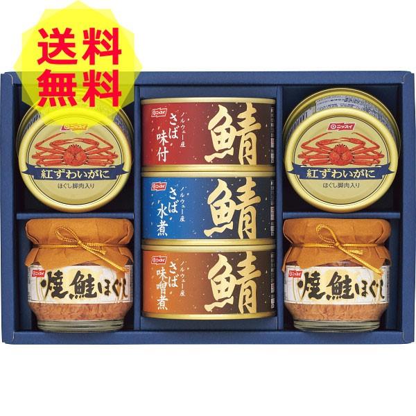 送料無料 お中元 特価 ニッスイ 紅ずわい蟹・鯖・鮭の海鮮づくしギフト 蟹 缶詰 カニ缶 かに缶 詰合せ ギフト セット SD-50C 人気