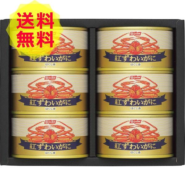 送料無料 お中元 特価 ニッスイ 紅ずわいがに缶詰詰合せ 蟹 缶詰 カニ缶 かに缶 詰合せ ギフト セット BH-50 人気 おすすめ [ 蟹