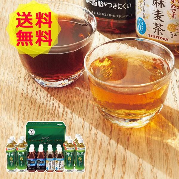 送料無料 お中元 特価 サントリー トクホ健康茶ギフト(17本)(特定保健用食品) ジュース 飲料 詰合せ ギフト セット FJV30 人