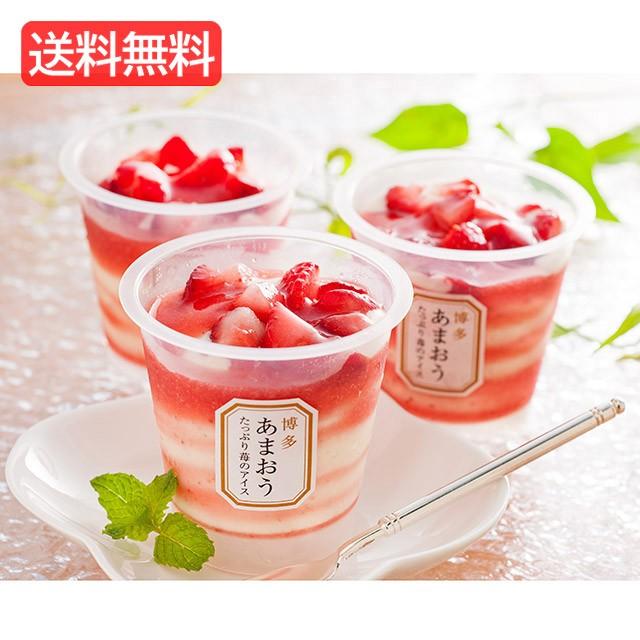 [ お中元 送料無料 ] 博多あまおう たっぷり 苺のアイス < 7個 >メーカー直送 [ スイーツ ギフト アイスクリーム アイス ギフ