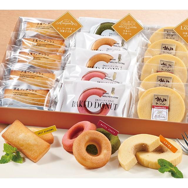 [ お中元 送料無料 ] 神戸人気パティシエの焼き菓子セット < 計 25個 >メーカー直送 [ スイーツ ギフト ドーナツ 焼き菓子セッ