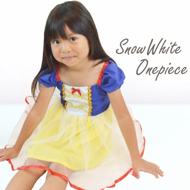 bdcab70dba299 プリンセスドレス 白雪姫ドレス ワンピース女の子 コスプレ 仮装 衣装 子供ドレス ハロウィン 100cm110cm120cmミニドレス