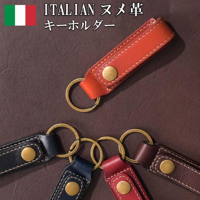 【イタリアン革】LETDREAM キーホルダー キーリング メンズ 革 レザー 本革 ループキーホルダー レディース ブランド おしゃれ 男性 女