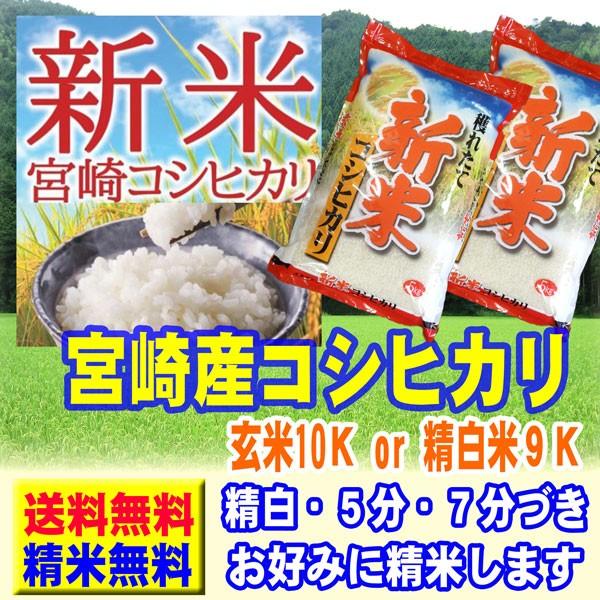 令和 元年産 新米 宮崎産 コシヒカリ 10kg (5kg×2袋) 送料無料 玄米 白米 7分づき 5分づき 3分づき オーダー精米