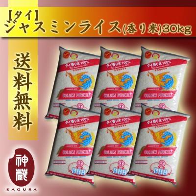 【送料無料】タイ産ジャスミンライス30kg(5kg×6本)【香り米】【ジャスミン米】