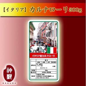 イタリア産カルナローリ300g【送料別途必要】