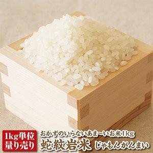 【令和元年産】【量り売り】蛇紋岩米1kg【コシヒカリ】【こしひかり】【兵庫県たじま養父産】