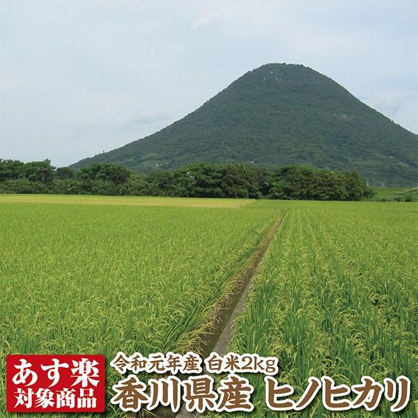 【令和元年産】香川県産ヒノヒカリ白米2kg【ひのひかり】