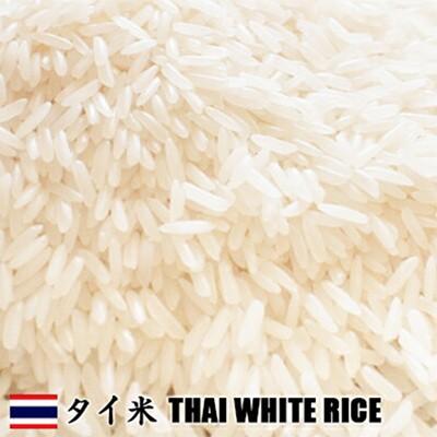 タイ産タイ米10kg【インディカ米】【長粒種】