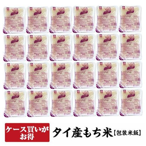 タイ産もち米【包装米飯】200g×24個(ケース売り)【ゴールデンフェニックス】