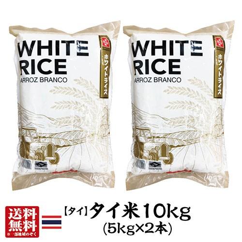【送料無料】タイ産タイ米10kg(5kg×2本)【インディカ米】【長粒種】【ホワイトライス】